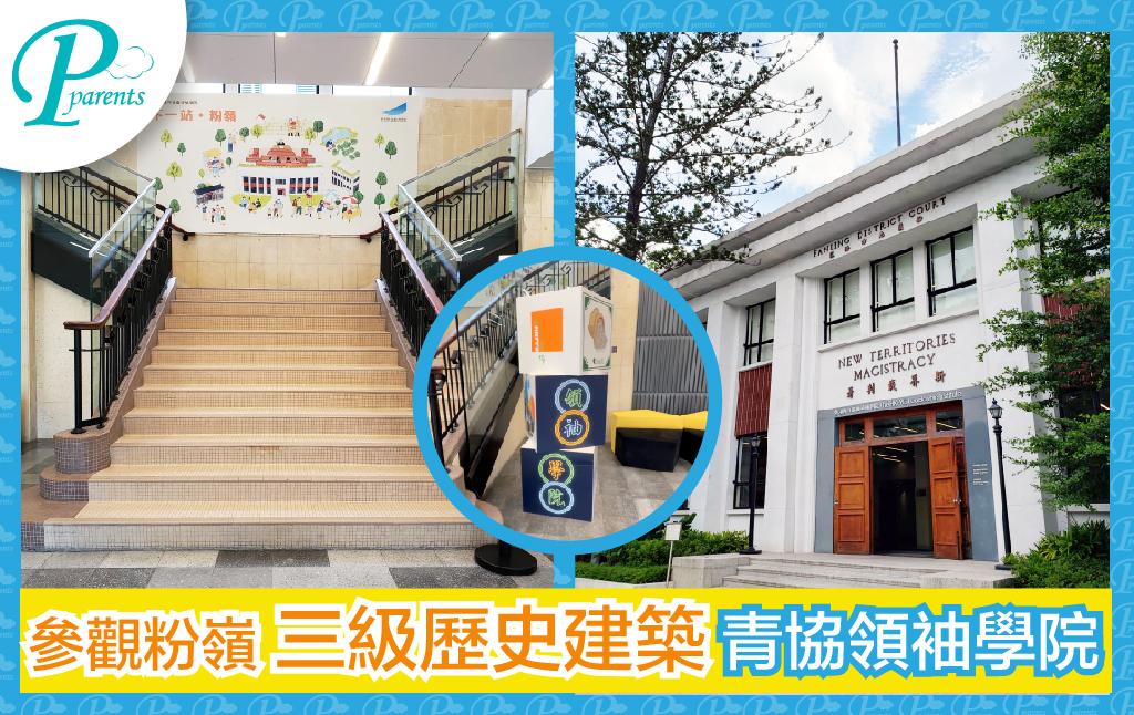 【好去處】參觀粉嶺三級歷史建築 —— 青協領袖學院