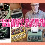 LEGO 迷設計意念獲採納 還原創辦人古董打字機