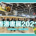 香港書展 2021