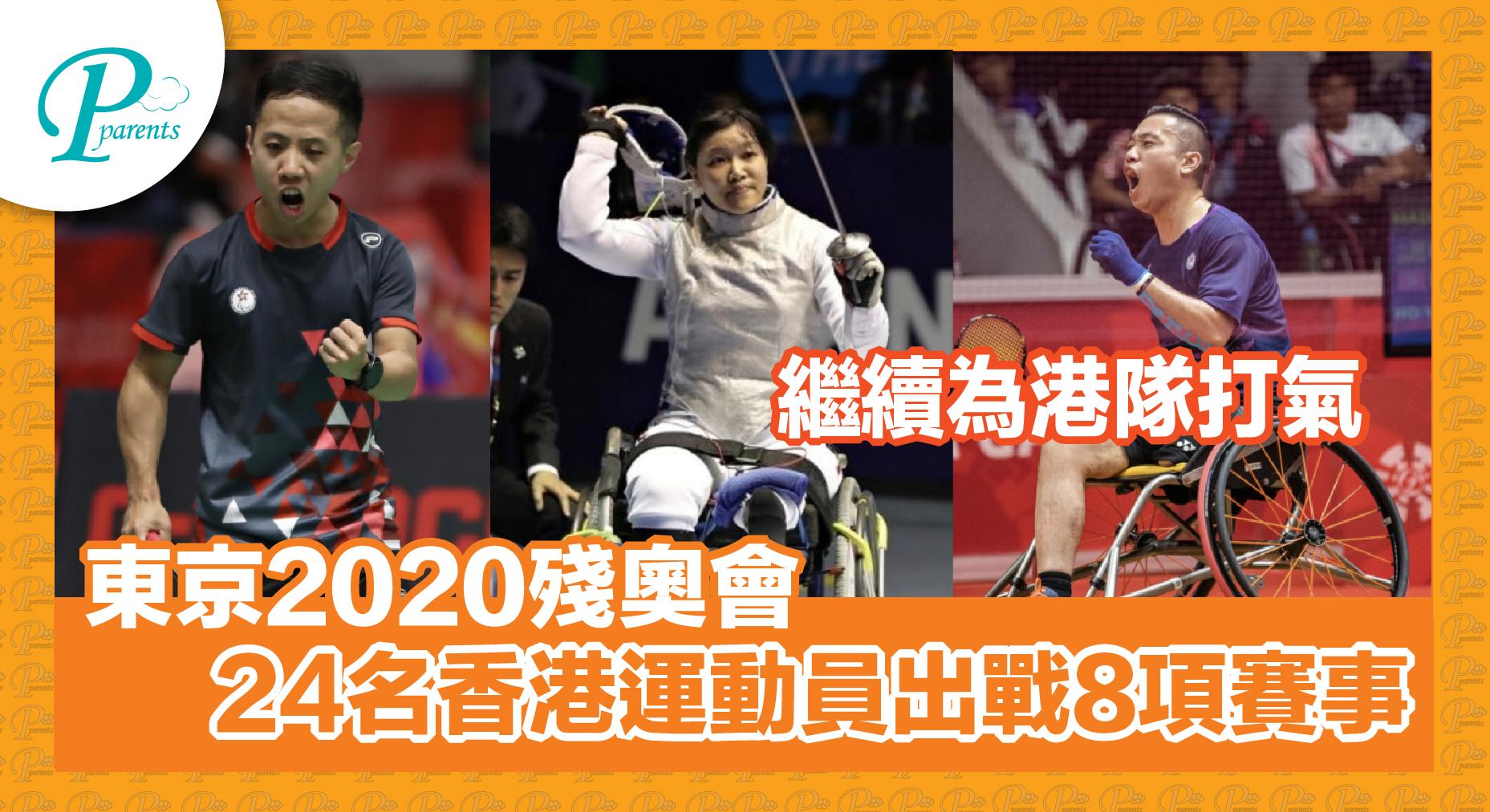 東京2020殘奧會  繼續為港隊打氣