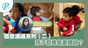 善意溝通系列(二):孩子鬧脾氣要體諒?
