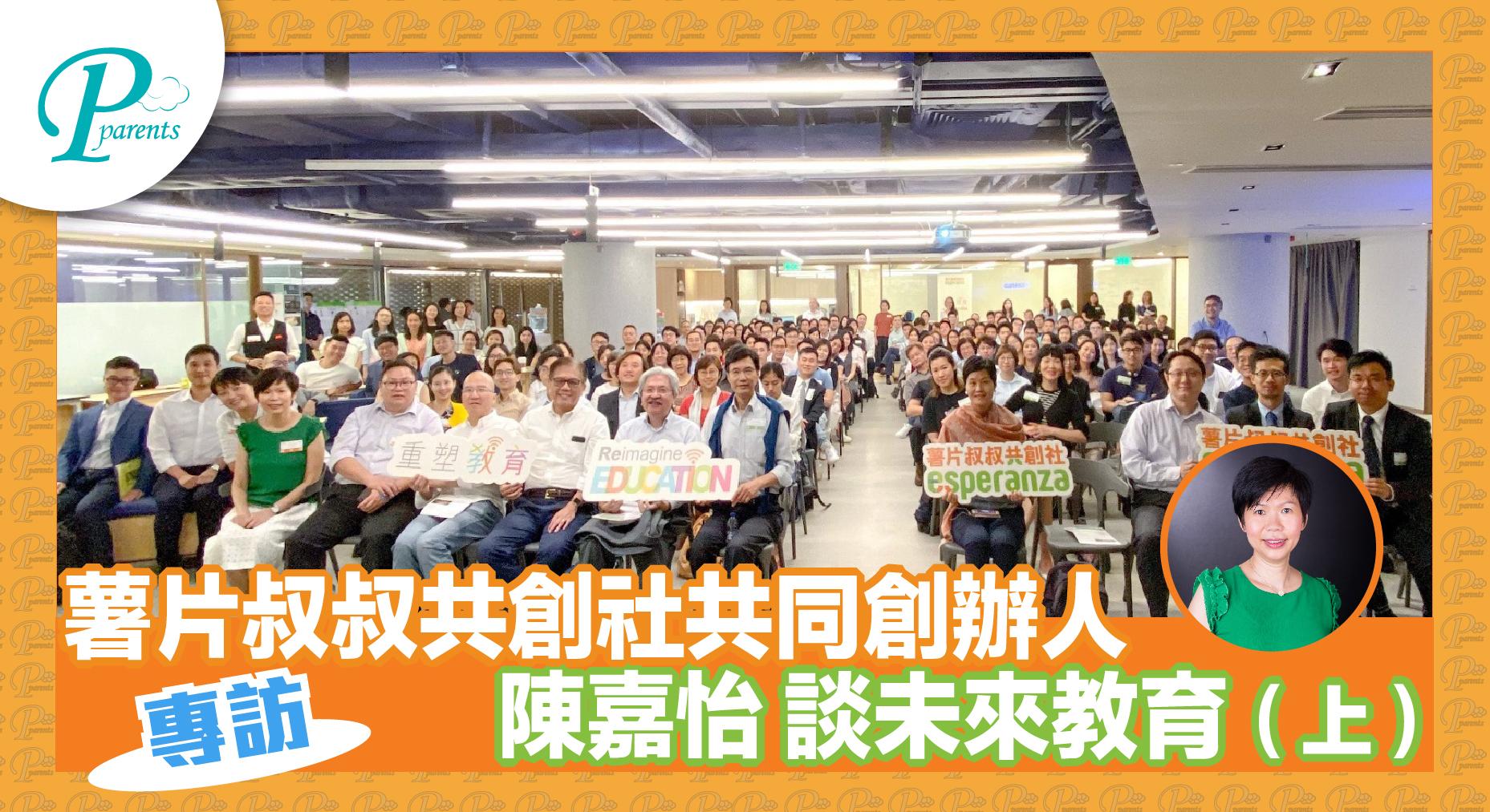 【專訪】薯片叔叔共創社共同創辦人陳嘉怡 談未來教育(上)