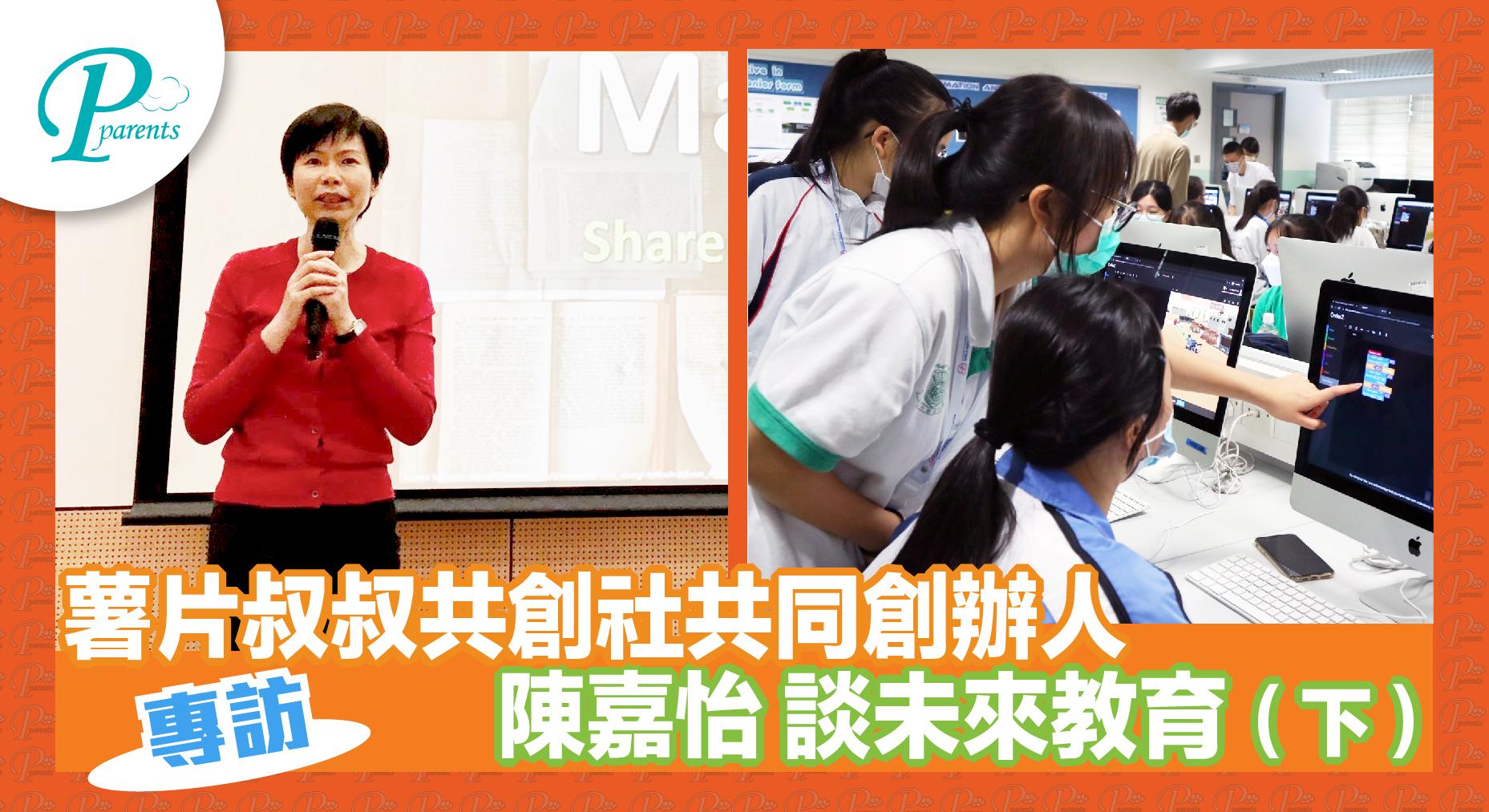 【專訪】薯片叔叔共創社共同創辦人陳嘉怡 談未來教育(下)